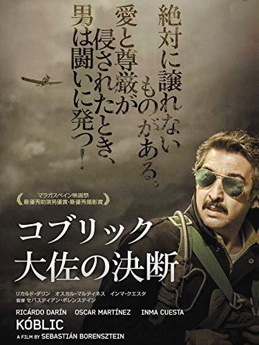 コブリック大佐の決断(字幕版)
