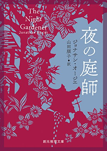 夜の庭師 (創元推理文庫)