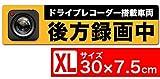 Exproud製 後方録画中 ステッカー シール 30x7.5cm XLサイズ ドライブレコーダー搭載車両 嫌がらせ接近抑止XL リアルタイプ