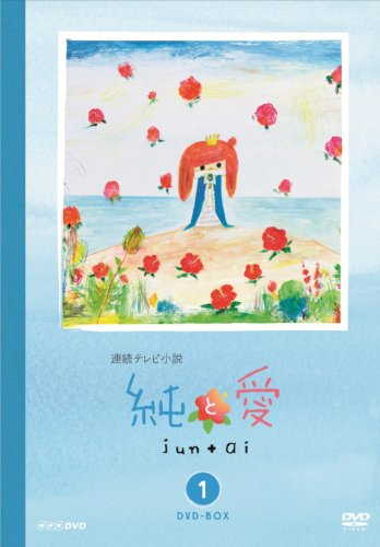 純と愛 完全版 DVD-BOX1