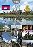 カンボジア王国の今: コンデジで撮った今日のカンボジア ここまで撮れるコンパクトデジタルカメラの世界