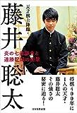 天才棋士降臨・藤井聡太 炎の七番勝負と連勝記録の衝撃 -