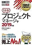 情報処理教科書 プロジェクトマネージャ 2019年版