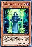 遊戯王 SHSP-JP009-R 《暗躍のドルイド・ドリュース》 Rare