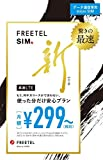 FREETEL SIM(月額299円より)[LTE対応・データ通信専用・マイクロSIM]
