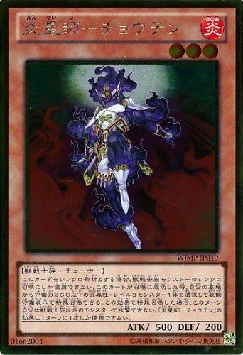 【 遊戯王 カード 】 《 炎星師-チョウテン 》(ゴールドレア)【プロモーションカード】wjmp-jp019