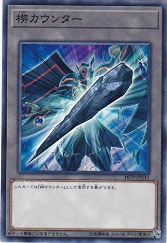 遊戯王 楔カウンター 18TP-JP215 トーナメントパック2018 Vol.2