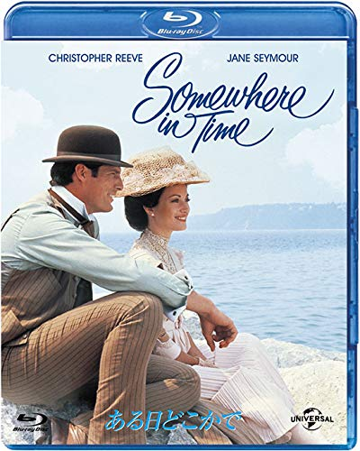 ある日どこかで[AmazonDVDコレクション] [Blu-ray]