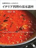 イタリア料理の基本講座 ?定番料理をもっとみがこう?