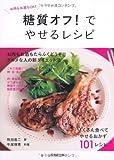 糖質オフ!でやせるレシピ―お肉もお酒もOK! (食で元気!)