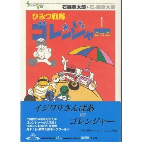 ひみつ戦隊ゴレンジャーごっこ (1) (Shotaro world)