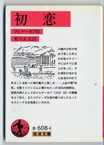 初恋 (岩波文庫)