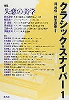 クラシック・スナイパー 1 (1)