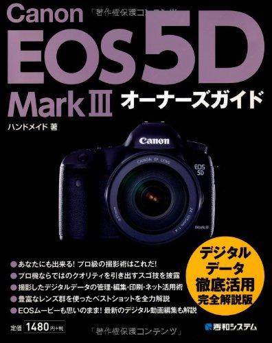 Canon EOS 5D Mark3オーナーズガイド