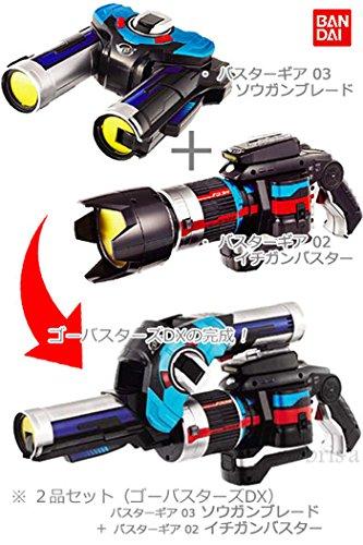 特命戦隊ゴーバスターズ 2品セット バスターギア 02/イチガンバスター + 03/ソウガンブレード