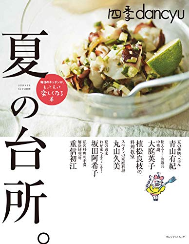 四季dancyu 夏の台所 (プレジデントムック)