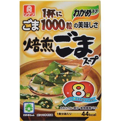わかめスープ 1杯にごま1000粒の美味しさ 焙煎ごまスープ わくわくファミリーパック 8袋