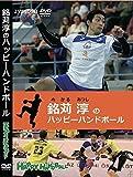 銘苅淳のハッピーハンドボール【DVD版】