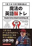 魔法の英語脳トレ〜1日15分18日で英語の達人に〜