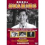 高島忠夫の坊ぼん罷り通る(DVD) KHD-016