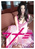 digi+KISHIN DVD BOOK「マナミ」 (DVDブック)