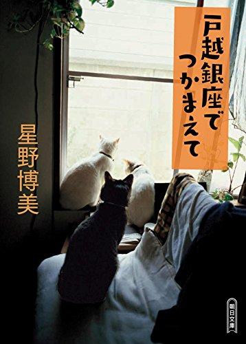戸越銀座でつかまえて (朝日文庫)