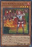 遊戯王 20CP-JPC07 ウィッチクラフト・シュミッタ (日本語版 スーパーレア) 20thシークレットレア チャレンジパック