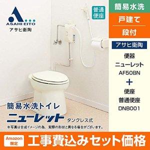 リフォーム(工事込み) | ASAHI EITO トイレ | ニューレット 汲取り式(段付き)からのリフォーム | 普通便座 DNB001 | リフォーム本舗
