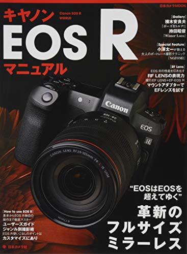 キヤノンEOS R マニュアル (日本カメラMOOK)