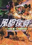 風都探偵 (4) (ビッグコミックス)