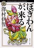 ぼぎわんが、来る (角川ホラー文庫)