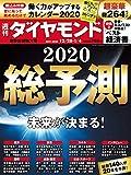 週刊ダイヤモンド 2019年 12/28・2020年 1/4 新年合併特大号 [雑誌] (総予測2020)