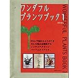 ワンダフルプランツブック〈1〉観葉植物