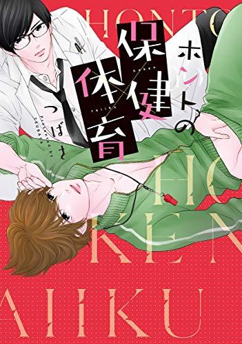 ホントの保健×体育 (ディアプラス・コミックス)