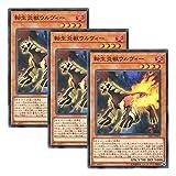 【 3枚セット 】遊戯王 日本語版 SAST-JP003 転生炎獣ウルヴィー (ノーマル)