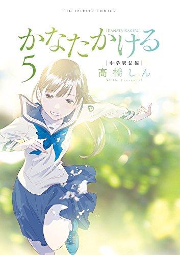 かなたかける 5 (ビッグコミックス)