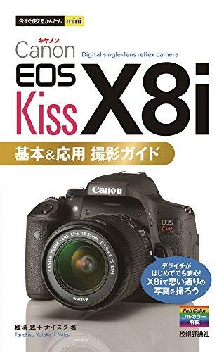 今すぐ使えるかんたんmini Canon EOS Kiss X8i 基本&応用 撮影ガイド