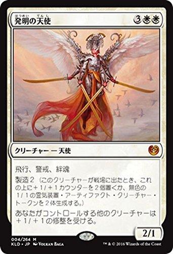 マジック・ザ・ギャザリング 発明の天使(神話レア)/カラデシュ(日本語版)シングルカード KLD-004-M
