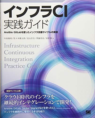 インフラCI実践ガイド Ansible/GitLabを使ったインフラ改善サイクルの実現