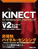 KINECT for Windows SDKプログラミングKinect for Windows v2センサー対応版