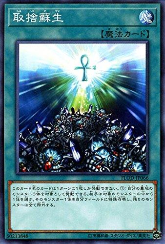 取捨蘇生 ノーマルレア 遊戯王 フレイムズ・オブ・デストラクション flod-jp066