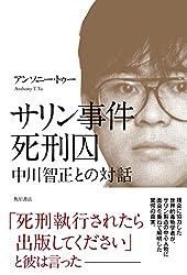 サリン事件死刑囚 中川智正との対話