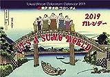 葛飾北斎と大相撲のコラージュ 浮世絵コロシアム 2019年度 カレンダー 28ページ (1)