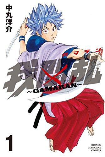 我間乱~GAMARAN~(1) (週刊少年マガジンコミックス)