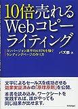10倍売れるWebコピーライティング ーコンバージョン率平均4.92%を稼ぐランディングページの作り方