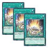 【 3枚セット 】遊戯王 日本語版 SOFU-JP064 コンセントレイト (ノーマル)