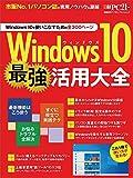 Windows10 最強活用大全 (日経BPパソコンベストムック)