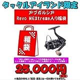 【福袋】 2019年タックルアイランド限定【ABU Revo MGXtreme 2500SH入り福袋】