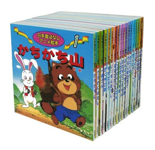 日本昔ばなしアニメ絵本は5歳の女の子が好きな絵本で誕生日プレゼントに最適