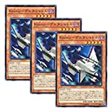 【 3枚セット 】遊戯王 日本語版 EP16-JP011 Kozmo Delta Shuttle Kozmo-デルタシャトル (ノーマル)